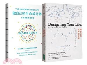生命設計力套書:做自己的生命設計師+你的專屬練習祕笈(共二冊)