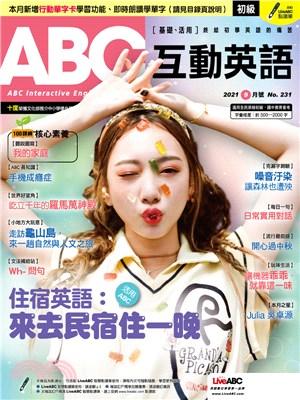 ABC互動英語(朗讀CD版)
