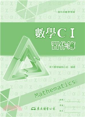 高職數學CⅠ習作簿