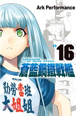 蒼藍鋼鐵戰艦16