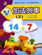 加法列車02