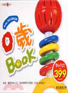 0歲BOOK(全套8冊)-BABY潛能發展遊戲