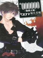 #000000-極限之黑-07(完)