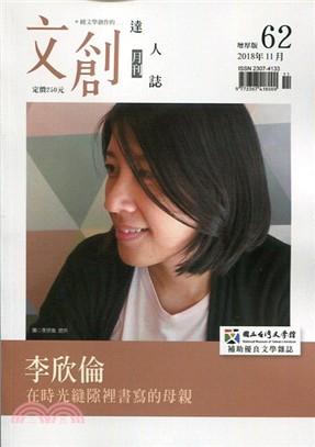 文創達人誌月刊第62期:李欣倫-在時光縫隙裡書寫的母親