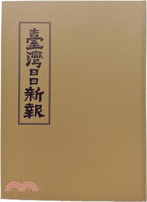 臺灣日日新報(1898-1944)縮印本