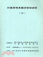 知識管理專題研習班綱要(共三冊)九十一年度