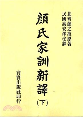 顏氏家訓新譯(共二冊)