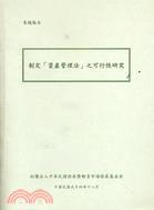 制定資產管理法之可行性研究