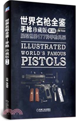 世界名槍全鑒:槍(珍藏‧第3版)(簡體書) | 拾書所