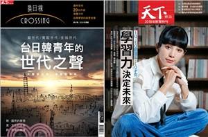 2018換日線冬季號+天下雜誌660期教育特刊