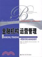 金融机构运营管理
