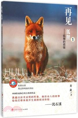 再见, 狐狸