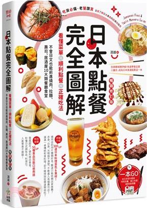 日本點餐完全圖解:看懂菜單╳順利點餐╳正確吃法,不會日文也能前進燒肉、拉麵、壽司、居酒屋10大類餐廳食堂【暢銷修訂版】