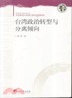 台灣政治轉型與分離傾向(簡體書) | 拾書所