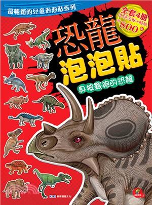 恐龍泡泡貼:身披戰袍的恐龍