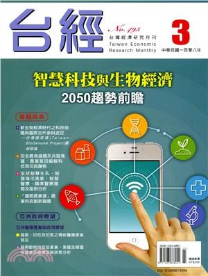 台灣經濟研究月刊108年03月第42卷第03期495