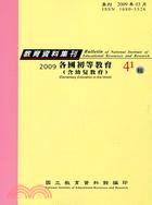 教育資料集刊41輯:各國初等教育(含幼兒教育)