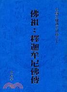 佛祖:釋迦牟尼佛傳