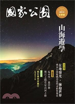 國家公園季刊2017年12月冬季號:山海遊學(106/12)