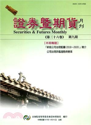 證券暨期貨月刊-第36卷第09期(107/09)