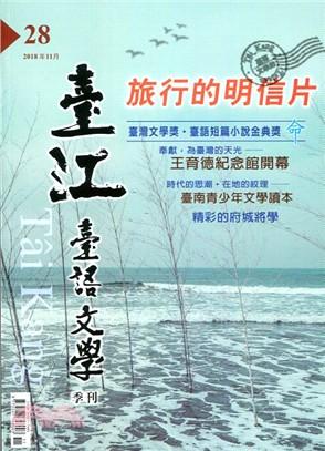 臺江臺語文學季刊第28期:旅行的明信片(107/11)
