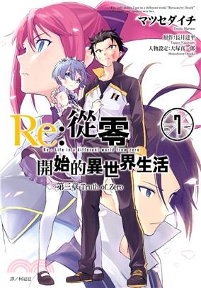 Re:從零開始的異世界生活 第三章 Truth of Zero 07