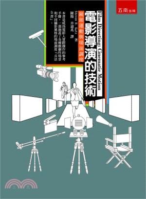 電影導演的技術 : 鏡頭運動與場面調度