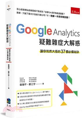 Google Analytics疑難雜症大解惑 : 讓你恍然大悟的37個必備祕訣