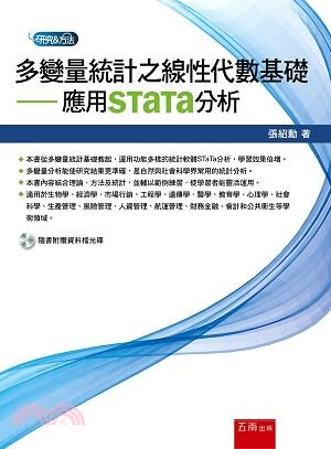 多變量統計之線性代數基礎 : 應用STaTa分析