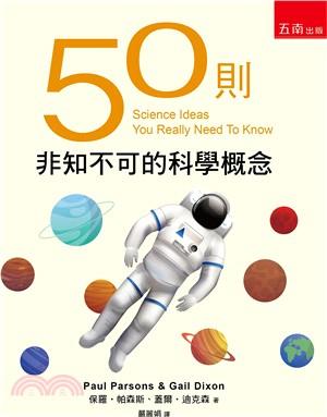 50則非知不可的科學概念