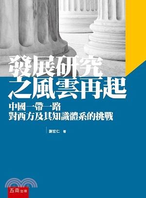 發展研究之風雲再起 : 中國一帶一路對西方及其知識體系的挑戰