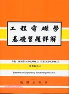 工程電磁學基礎習題詳解6/E