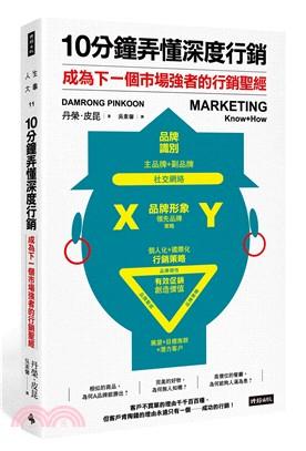 10分鐘弄懂深度行銷:行銷人一定要知道的重要概念