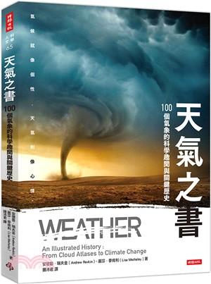 天氣之書 : 100個氣象的科學趣聞與關鍵歷史