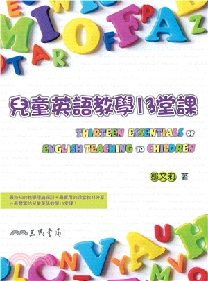 兒童英語教學13堂課 THIRTEEN ESSENTIALS OF ENGLISH TEACHING TO CHILDREN