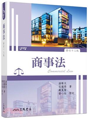 商事法(修訂十三版)