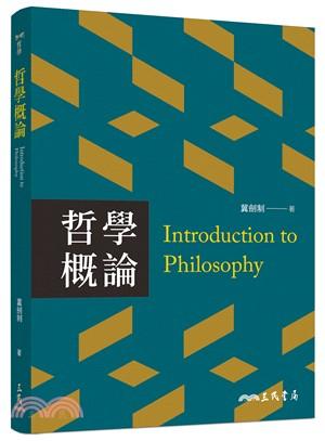 哲學概論(二版)