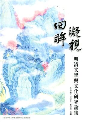 回眸‧凝視:明清文學與文化研究論集
