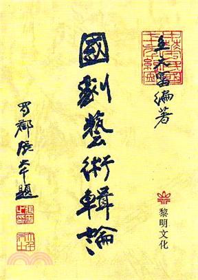 國劇藝術輯論 (增訂本) (980013)