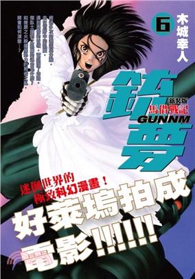 銃夢06(完):馬借戰記【新裝版】