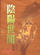 陰陽世間-開朗文庫
