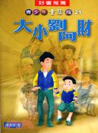 大小劉阿財-青少年童話館21