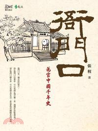 衙門口 : 為官中國千年史