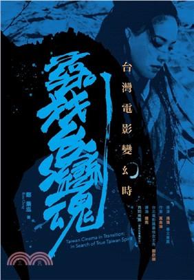 台灣電影變幻時 : 尋找台灣魂 = Taiwan cinema in transition : in search of true Taiwan spirit