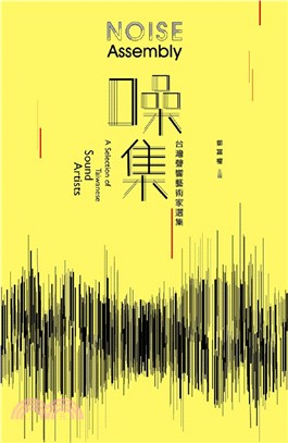 噪集 : 台灣聲響藝術家選集 = Noise assembly : a selection of Taiwanese sound artists