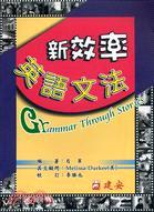 新效率英語文法