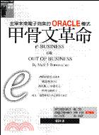 甲骨文革命:主宰未來電子商業的ORACEL模式