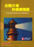 金融市場與機構精要