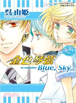 金色琴弦 Blue♪Sky 02(完)
