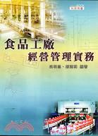 食品工廠經營管理實務-科技用書